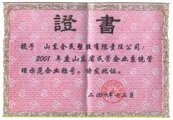 省级示范企业荣誉证书