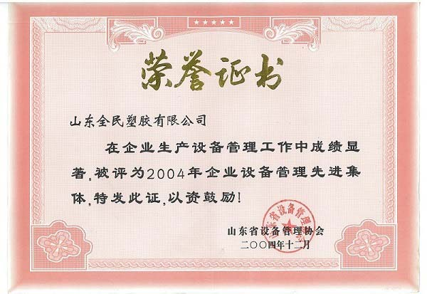 省级设备管理先进企业荣誉证书