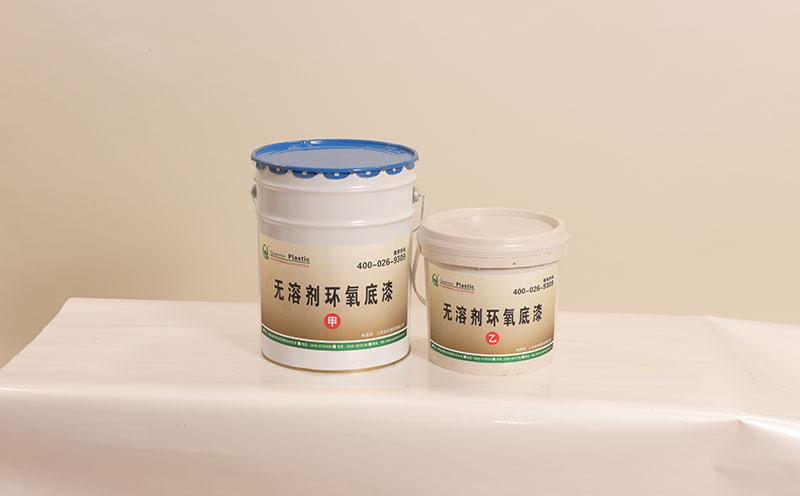 无溶剂环氧底漆用于埋地钢质管道内外防腐和管道补口异形件防腐